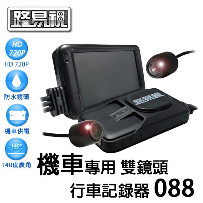 路易視088機車專用行車紀錄器(贈8g記憶卡) 前後雙鏡頭 安全不遺漏
