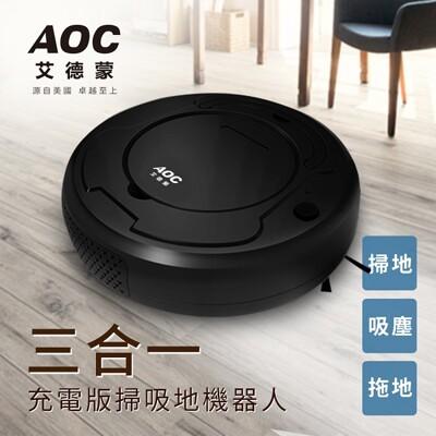 【AOC 艾德蒙】掃地/拖地/吸塵三合一數位智能迷你掃地機器人 (4.6折)