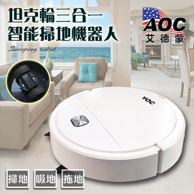 【美國 AOC 艾德蒙】坦克輪三合一智能掃地機器人(E0090-A25) (4折)
