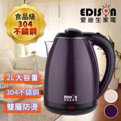【EDISON 愛迪生】304不鏽鋼雙層防燙快煮壺2.0L 兩色(白、紫) (4折)