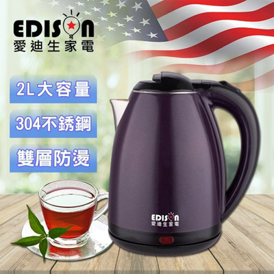 【EDISON 愛迪生】304不鏽鋼雙層防燙快煮壺2.0L 兩色(白、紫) (2.4折)