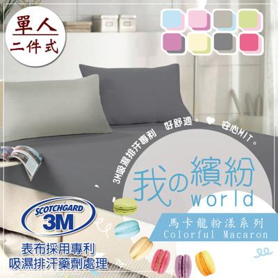 繽紛馬卡3M吸濕排汗專利 單人二件式床包組 (3折)
