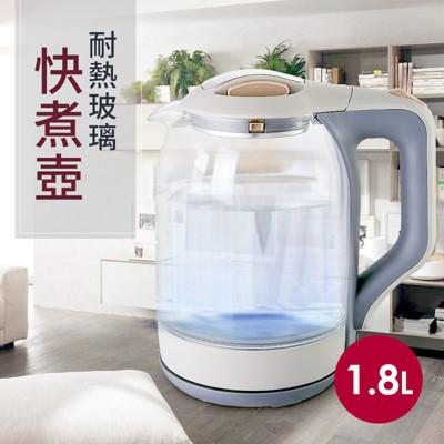 【EDISON 愛迪生】耐熱玻璃快煮壺1.8L 藍光玻璃快煮壺 (4.9折)