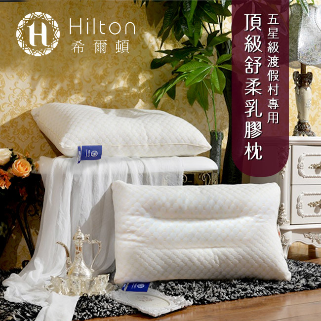 hilton 希爾頓五星級渡假村專用 頂級舒柔乳膠枕