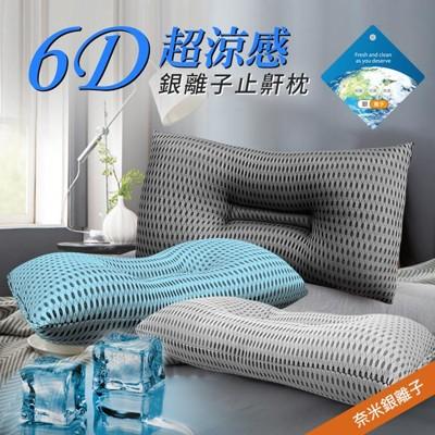 【CERES】6D超涼感奈米銀離子 透氣止鼾枕 枕頭 (3.7折)