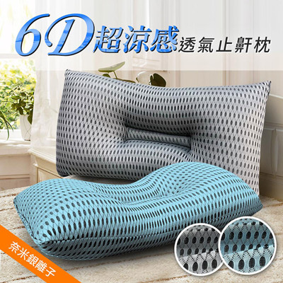 【CERES】6D超涼感奈米銀離子 透氣止鼾枕 枕頭 兩色任選 (3.7折)