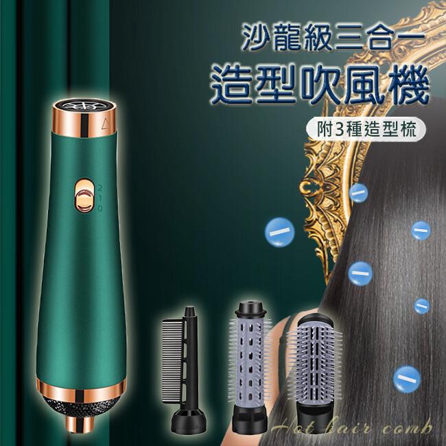 沙龍級多功能三合一大功率直髮/捲髮吹風機