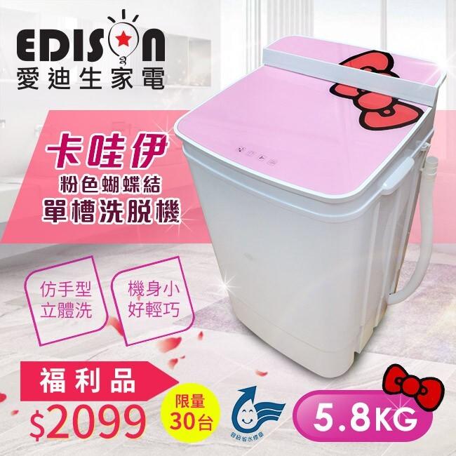福利品edison 愛迪生超會洗二合一單槽5.8公斤洗脫機/粉紅e0001-a58z