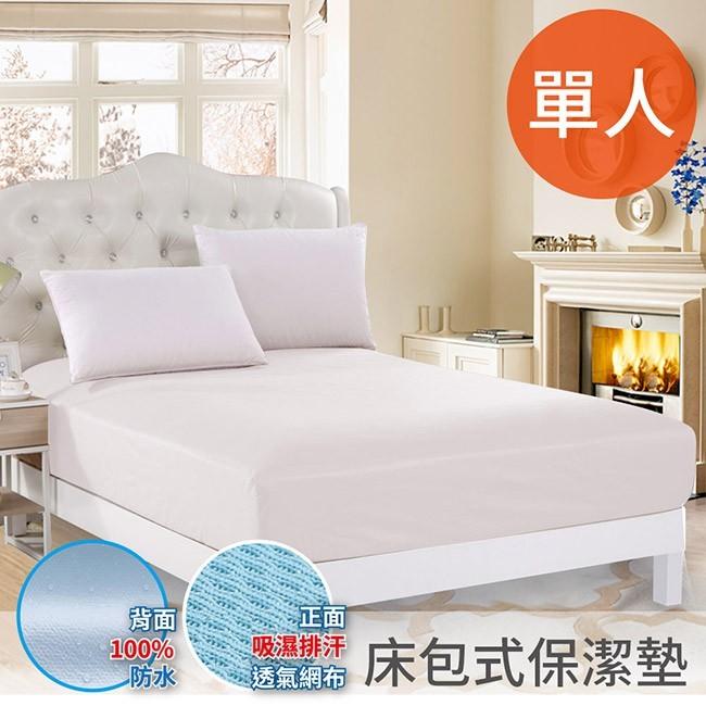 看護級針織專利100%防水透氣單人 床包式 保潔墊/兩色任選(b0604-s&ws)