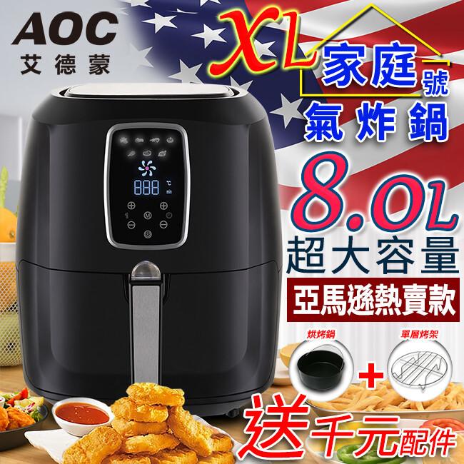 美國aoc艾德蒙8.0l超大微電腦液晶觸控xl家庭號氣炸鍋 送千元配件組 (k0053-af11)