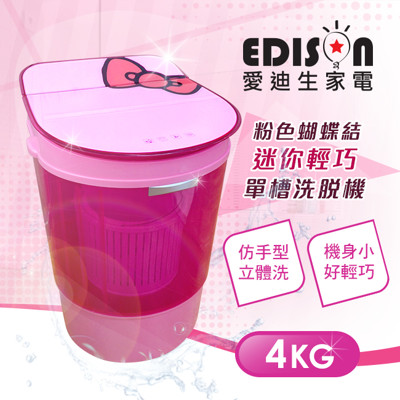 【EDISON 愛迪生】4公斤洗脫單槽迷你洗衣機 粉色蝴蝶結(E0001-A40) (5.5折)