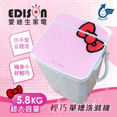 edison 愛迪生超都會型 5.8公斤 洗脫二合一洗滌機 兩款任選 (4.3折)