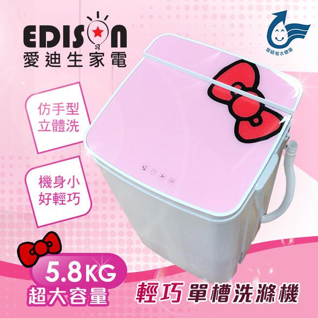 edison 愛迪生超都會型 5.8公斤 洗脫二合一洗滌機 兩款任選