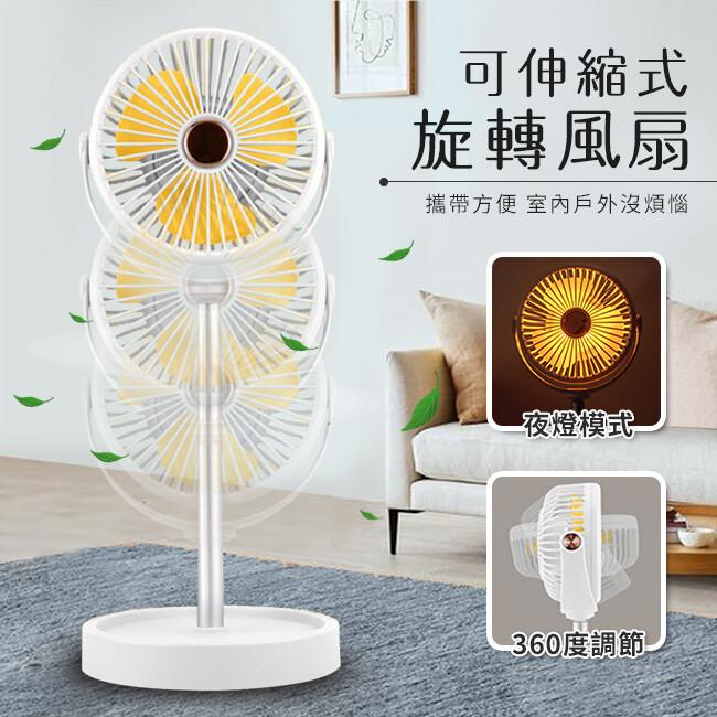360度夜燈伸縮風扇-白(e0059-w)