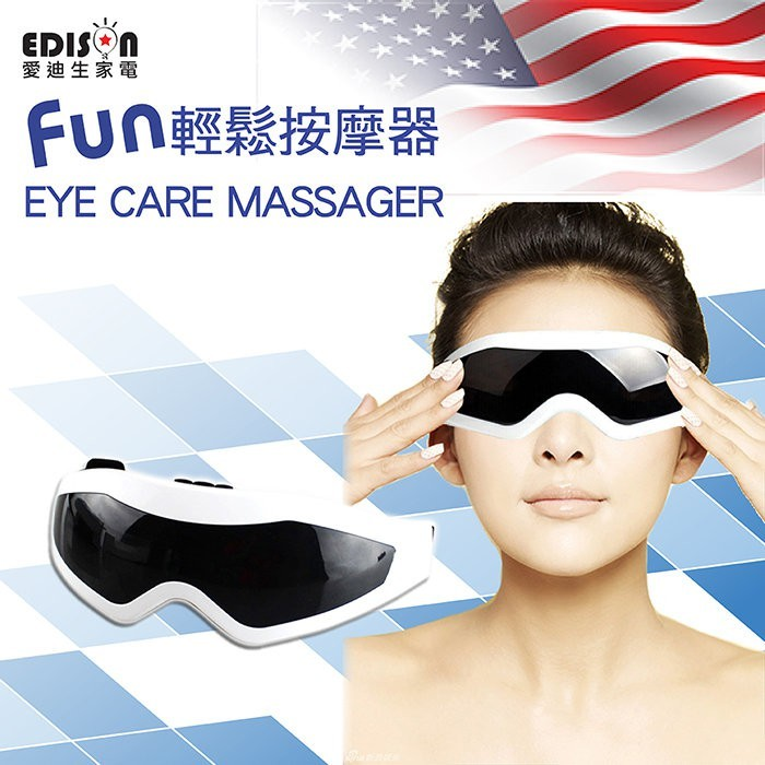 edison 愛迪生fun輕鬆 舒壓按摩器-附usb電源線 (s0356-d)