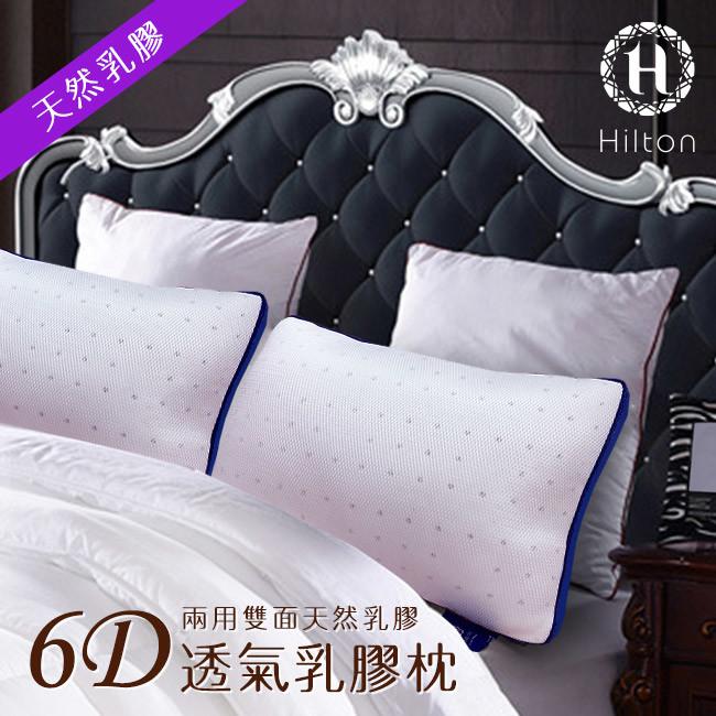 hilton 希爾頓6d透氣舒柔乳膠枕