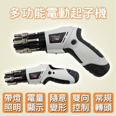 【YDD】4.8V多功能鋰電池電動起子機 (3.7折)