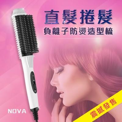 【NOVA】直髮捲髮。負離子防燙造型梳/隨機出貨(S0030) (6.8折)
