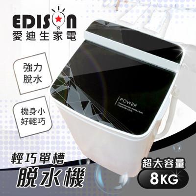 【EDISON愛迪生】8KG大容量強化玻璃上蓋脫水機 (4.9折)