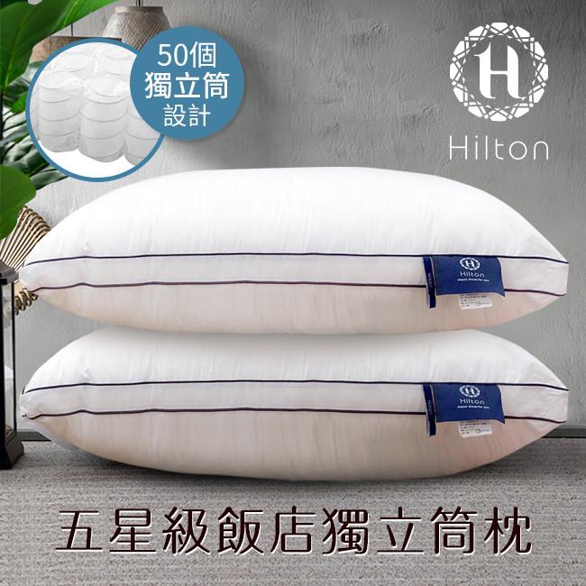hilton 希爾頓五星級純棉立體獨立筒枕 銀離子抑菌枕 白色