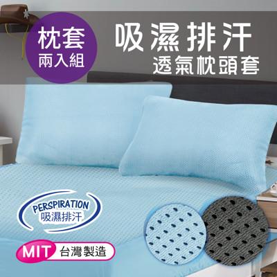 【CERES】吸濕排汗 透氣枕頭套2入組/兩色任選 (5.3折)