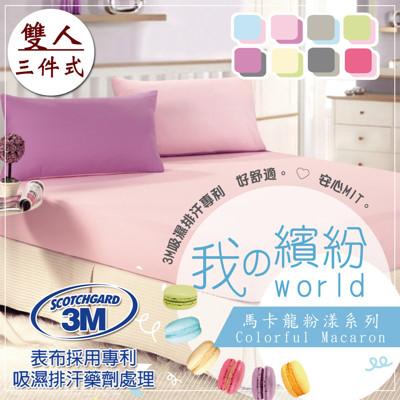 繽紛馬卡3M吸濕排汗專利 雙人三件式床包組 (4.2折)