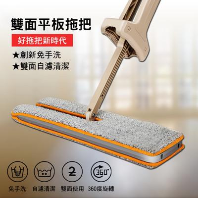 免手洗雙面平板拖把 (2.4折)