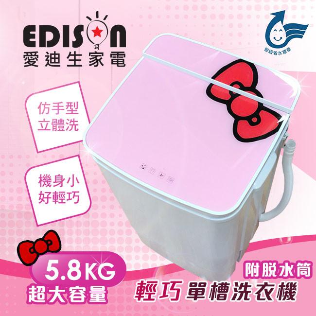 edison 愛迪生5.8公斤單槽洗衣機 附脫水筒 兩款任選