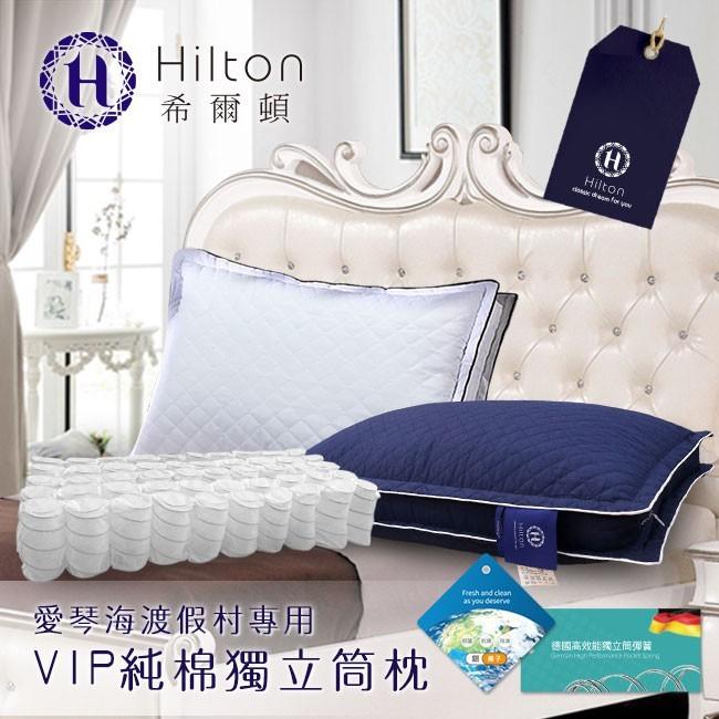 hilton希爾頓 vip貴賓純棉立體銀離子抑菌 獨立筒枕(b0033-dx&dnx)