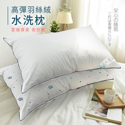 高彈性舒眠科技羽絲絨枕/2款任選 (2折)