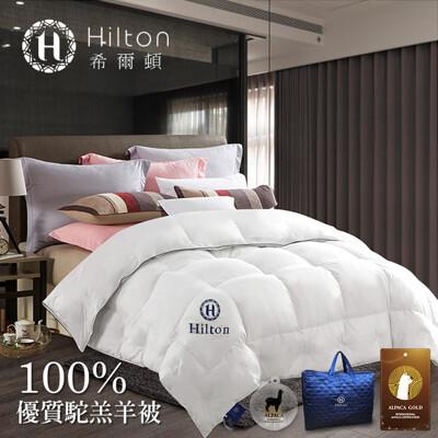 hilton希爾頓vip貴賓系列 100%頂級金標駝羔羊被/3.0kg(b0884-w30) (8.6折)