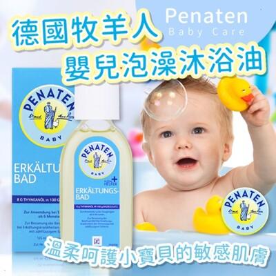 德國 Penaten 牧羊人 嬰兒感冒舒緩沐浴油 泡澡精油 125ml【25375】 (5.8折)