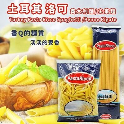 土耳其 Pasta Ricco 洛可義大利麵/筆尖麵 500g【櫻桃飾品】【31146】 (5.1折)