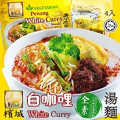 馬來西亞 My Kuali檳城素食白咖哩湯麵 4入【31568】 (7.5折)