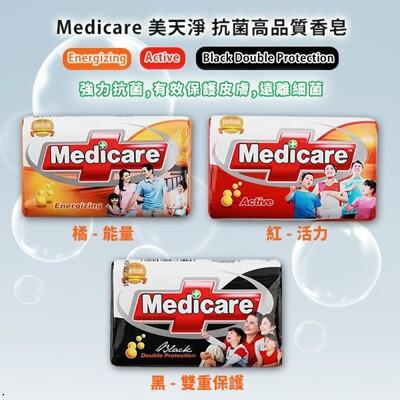 Medicare 美天淨 抗菌高品質香皂 85g【櫻桃飾品】【31401】 (5.1折)