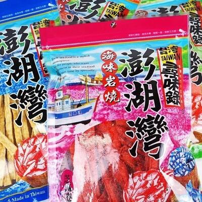 台灣尋味錄 澎湖灣 海味岩燒 90g/120g櫻桃飾品27406 (3.5折)