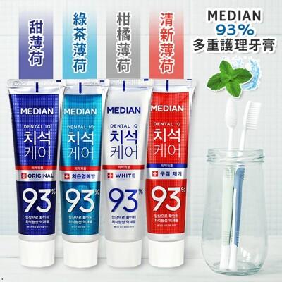 韓國 MEDIAN 93%多重護理牙膏 120g【30807】 (7.6折)