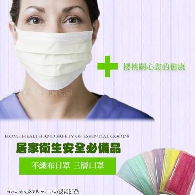 台灣製 不織布口罩 三層口罩 1包50片/入 批發【櫻桃飾品】【20058】 (3折)