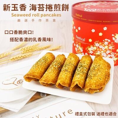 新玉香 海苔捲煎餅禮盒 (15入/盒)【31231】 (4.5折)