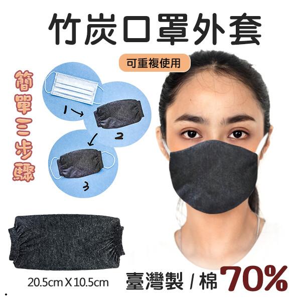 台灣製 中型竹炭口罩防塵套31776