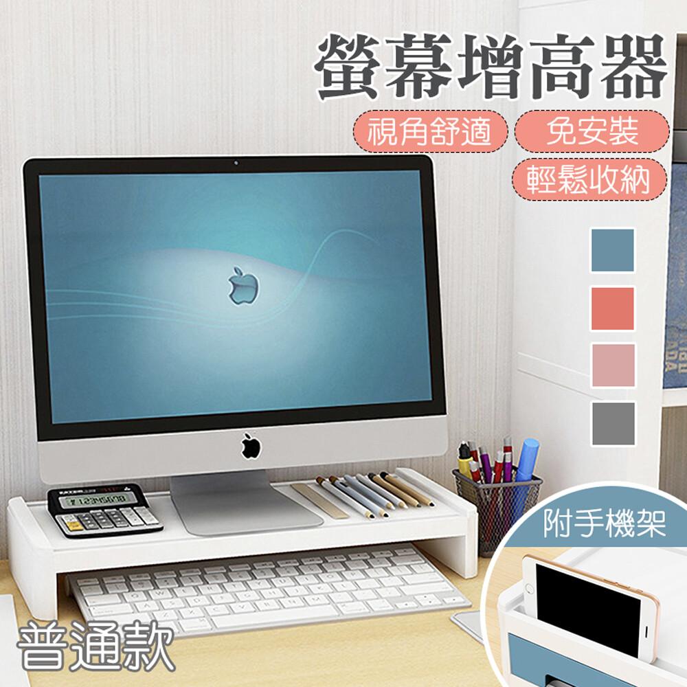 fioja 費歐家電腦螢幕增高架(普通款)增加高度 墊高好視野 / 鍵盤收納 桌上收納
