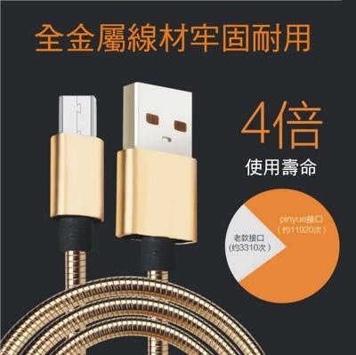 鋁合金彈簧蘋果/安卓傳輸充電線 (1.4折)