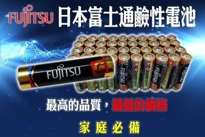 日本富士通長效鹼性電池 (0.1折)