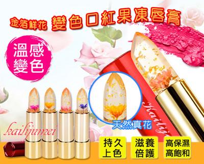 Kaili Jumei 花瓣金箔變色果凍唇膏 (2.4折)