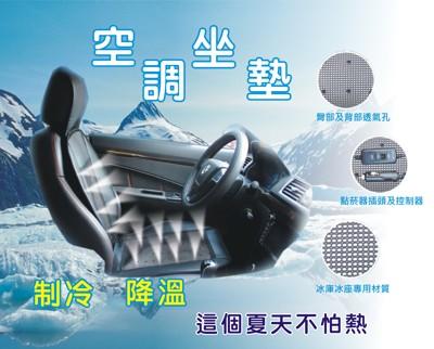 極限cool風扇汽車座墊 (3.9折)