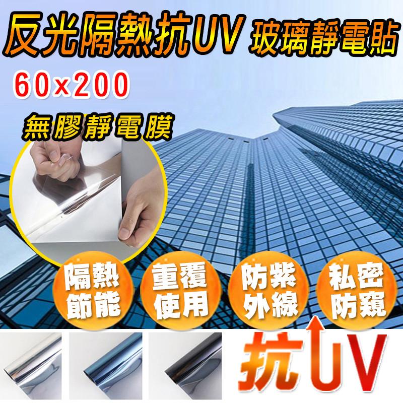 無膠反光隔熱抗uv靜電玻璃貼 60x200cm