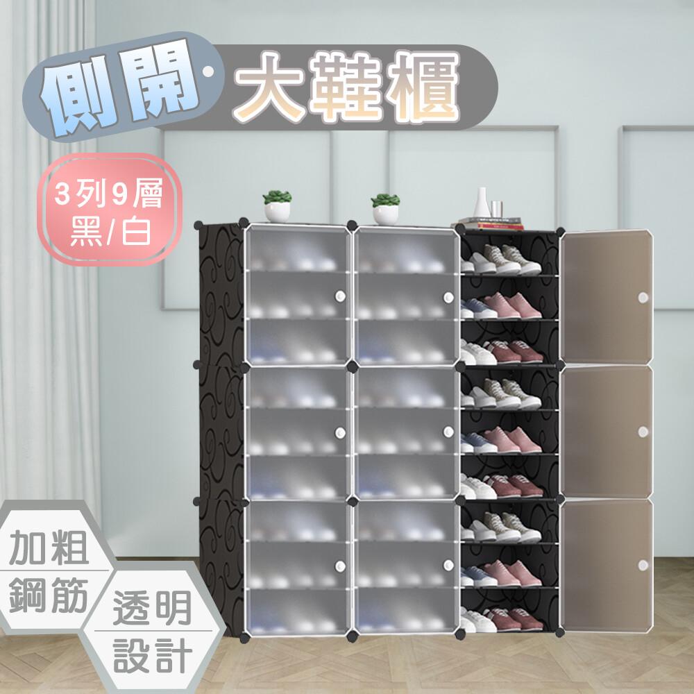 fioja 費歐家 側開式 3列9層 組合多功能鞋櫃(收納置物防塵)