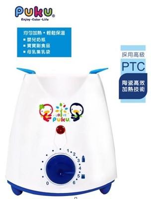 PUKU溫奶調乳器 (6.8折)