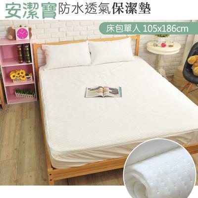 《安潔寶》防水抗菌緹花透氣保潔墊-床包單人 (7.5折)