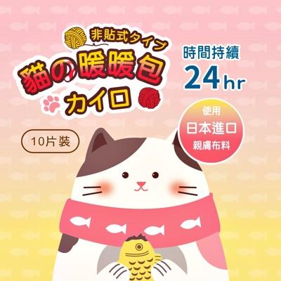 【貓的暖暖包】長效型24h手握式暖暖包 (3.8折)